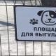 Жителей Челябинска начнут штрафовать за собачьи «кучки» во дворах