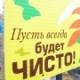 Проведение Всероссийского субботника