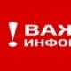 Проведение плановых работ на сетях ПАО «Ростелеком»