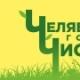 Челябинск город чистый